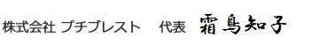 株式会社プチブレスト 代表 霜鳥 知子